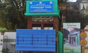 Varanasi Gets Its First Transgender Toilet